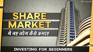 Share Market Explained for Beginners | Earn Money in Stock Market | पैसा कैसे कमाएं | by Him eesh