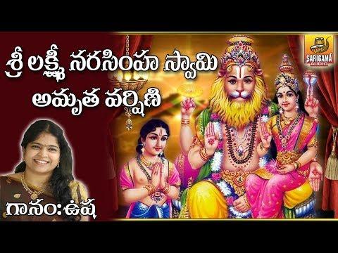 Sri Lakshmi Narasimha Swamy Amruthavarshini  Sri Lakshmi Narasimha Swamy Devotional Songs Telugu