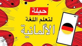 WordBit ألمانية (Learn German for Arabic)