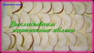 Вкусная классическая Шарлотка с яблоками
