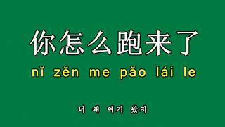 애니메이션으로 배우는 중국어(2) | CCTV 한국어방송