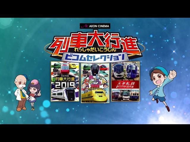 『列車大行進ビコムセレクション』予告編(関西版)