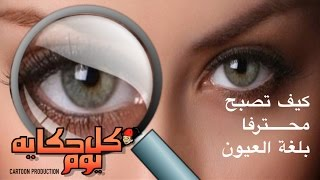 تعلم لغة العيون باحترافيه