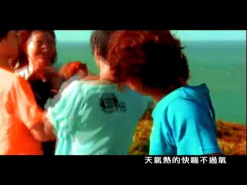 旺福 [ 夏夕夏景 ] MV官方完整版
