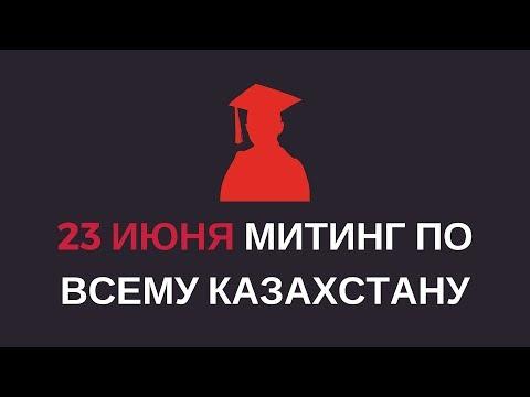 23 ИЮНЯ МИТИНГ ПО ВСЕМУ КАЗАХСТАНУ