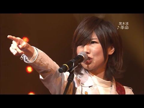 【黒木渚】「革命」 BOMBER-E LIVE