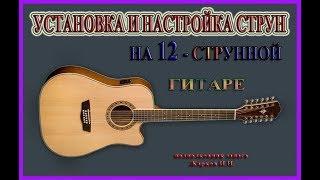 Натяжка и настройка струн на 12 струнной гитаре