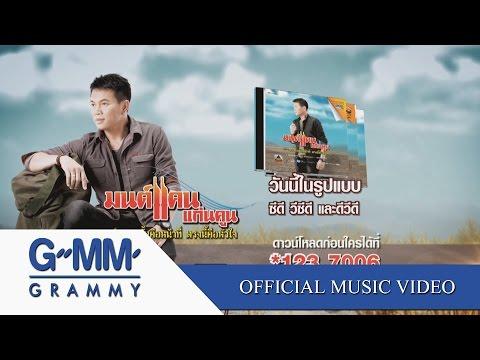 ปลาข่อใหญ่ - มนต์แคน แก่นคูน [Official MV]