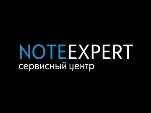 Ремонт ноутбука: сроки и стоимость. Ответы на вопросы пользователей сайта NoteExpert.ru (часть 1)