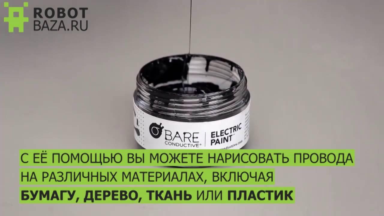 Токопроводная краска битумная мастика 4 кг
