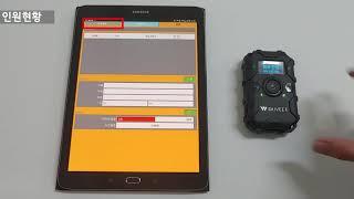 DA-M100 스마트 인명구조경보기 (위치 추적 어플 …