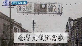 臺灣光復紀念歌