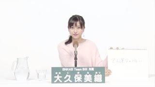 BNK48 Team BIII  MIORI (大久保 美織 / ミオリ) AKB48 検索動画 28