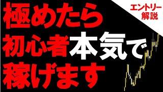 【手法公開】初心者でも稼げる【バイナリーオプション】