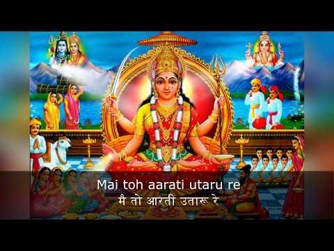 Main To Aarti Utaru re Santoshi Mata Ki | Santoshi Mata Aarati | HD Video | Lyrics in English/Hindi