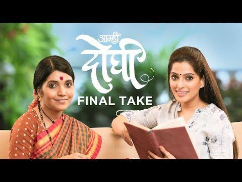 Aamhi Doghi Final Take - Latest Marathi...