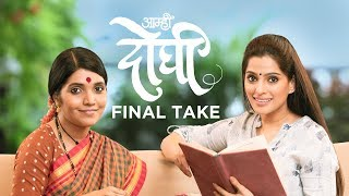 Aamhi Doghi Final Take Latest Marathi Movie 2018 | Mukta Barve, Priya Bapat | 23rd Feb 2018