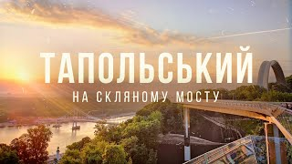 Тапольський на Скляному мосту