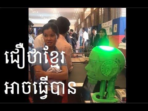 មនុស្សយន្ដដំបូងបង្អស់របស់ខ្មែរ ដែលអាចនិយាយឆ្លើយឆ្លងជាមួយមនុស្ស | Khmer Technology