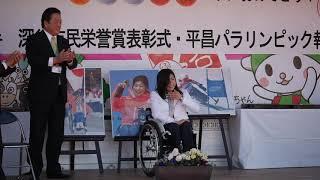 村岡桃佳選手 深谷市民栄誉賞表彰式 村岡桃佳 検索動画 25