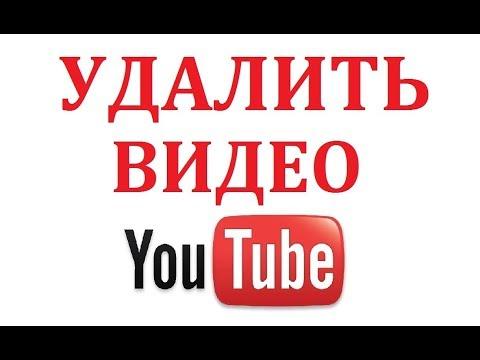 Как удалить видео в ютубе