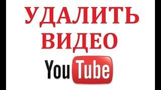 Как удалить или убрать видео с Ютуба