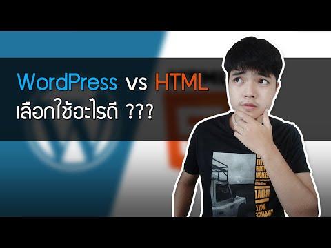WordPress vs HTML เลือกใช้อะไรดี ???