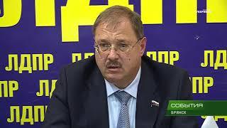 В штабе ЛДПР Брянской области прошла пресс-конференция по итогам выборов.