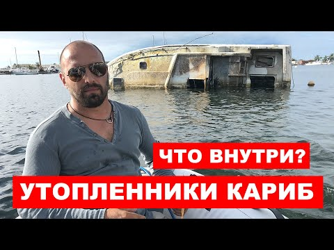 Утопленные яхты Сан Мартена, что внутри? Что сделал с яхтами на Карибах ураган Ирма.