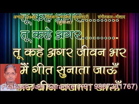 Tu Kahe Agar Jeevan Bhar (2 Stanzas) Karaoke With Hindi Lyrics (By Prakash Jain)