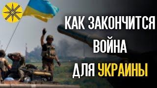 Как закончится война для Украины?