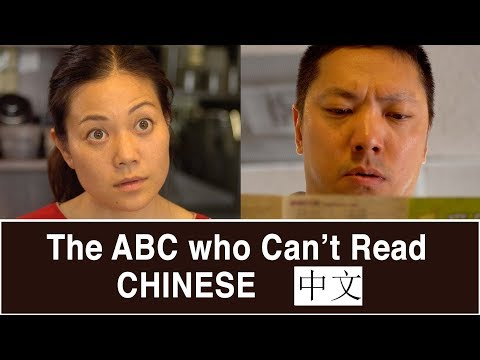 The ABC Who Can't Read Chinese