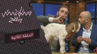 تشويش واضح -  الموسم العاشر- الحلقة الثانية
