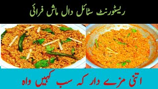 How to Cook Daal Mash Fry    D…