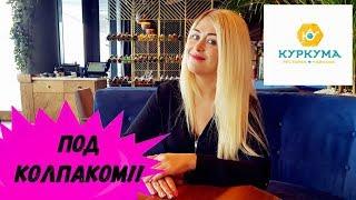 Ресторан КУРКУМА Нижний Новгород: ПЕРЕУСЕРДСТВОВАЛИ!!!