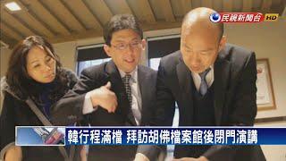 韓國瑜與華府退休官閉門餐敘 遭疑鋪總統路-民視新聞