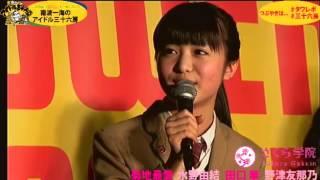 さくら学院 菊地最愛「スーパーMOAちゃんになりたい」 20150305 『南波...