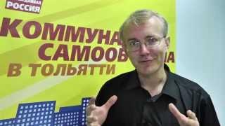 Олег Шеїн: ''ЖКГ, новий податок на кап. ремонт, народні ініціативи Тольятті''