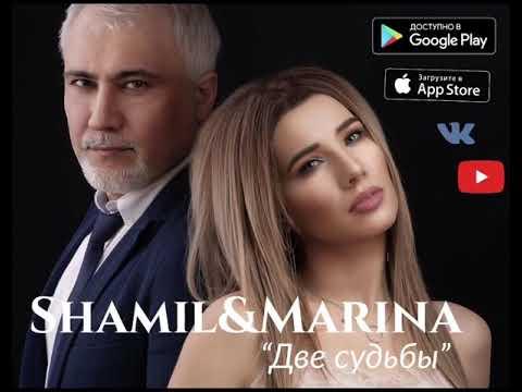 """Shamil&Marina- """"Две судьбы"""" 2019 г."""