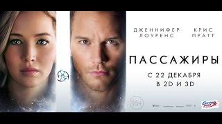 «Пассажиры» — фильм в СИНЕМА ПАРК