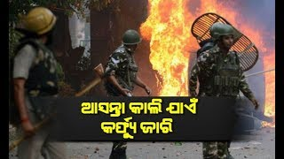 Reporter Live: Commotion Over Group Clash In Kendrapara, Section 144 Imposed