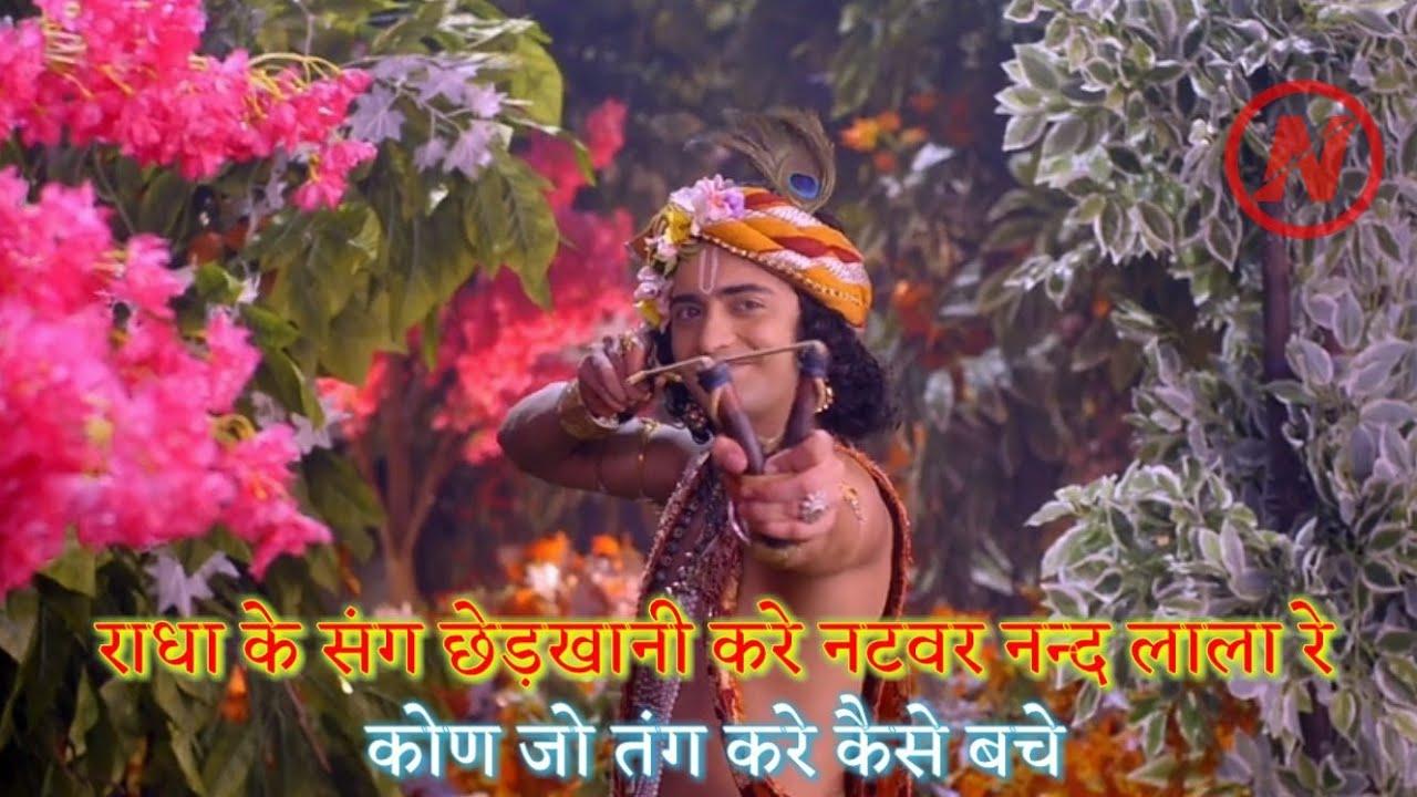 Download Radha ke sang chedkhani kare || With lyrics