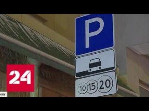 Парковка в центре Москвы будет работать по новым правилам и подорожает - Россия 24