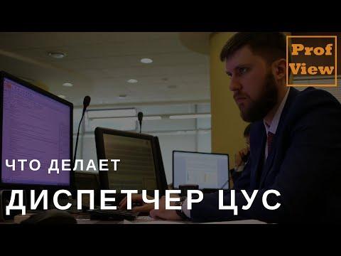 Диспетчер центра управления сетями