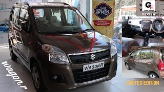 Maruti Suzuki Wagon R VXI Limited Edition | detailed review | price | features | specifications !!!