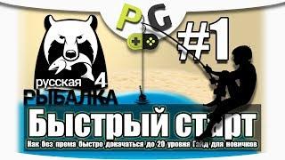 Русская рыбалка 4! Как быстро прокачать наживки! Продолжаем рыбачить на Старом Остроге