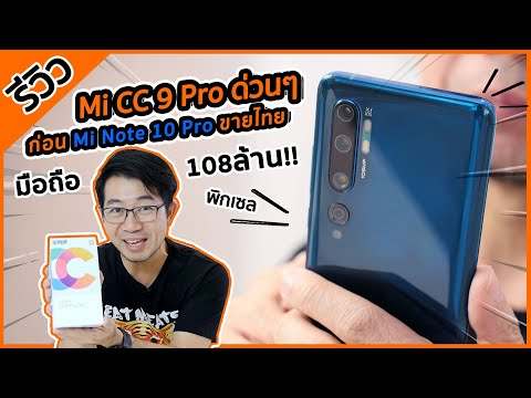 รีวิว มือถือ 108 ล้านพิกเซล! Mi CC9 Pro Premium มาแบบไวไว ก่อน Mi Note 10 Pro ขายไทย - วันที่ 29 Nov 2019
