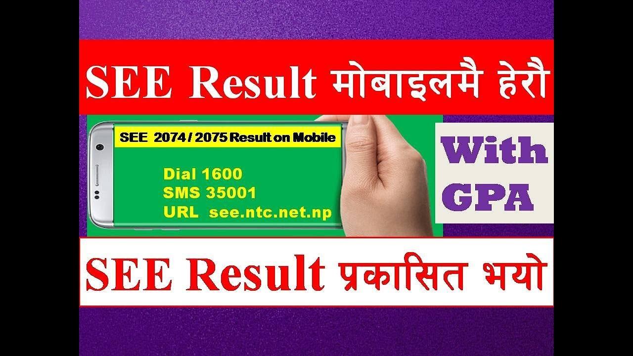 SEE परीक्षाको रिजल्ट Mark Sheet यसरी हेर्नुहोस   How to check SEE Result  2075 on Mobile with GPA