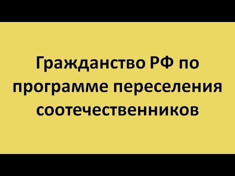 Гражданство РФ по программе переселения соотечественников