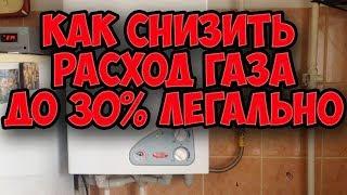 Как снизить расход газа до 30% легально